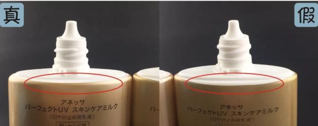 2018安耐晒真假对比 2018安耐晒金瓶真假辨别