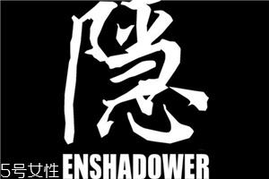 enshadower隐蔽者是什么牌子?隐蔽者品牌介绍