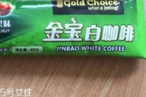 白咖啡是哪个国家特产?白咖啡买哪里的好?