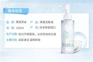 芙丽芳丝卸妆油多少钱 芙丽芳丝卸妆油使用测评