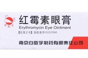 红霉素眼膏怎么用?红霉素眼膏使用方法
