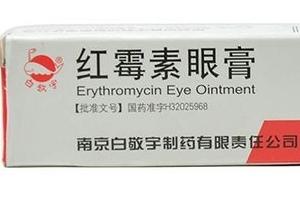 红霉素眼膏能长期用吗?红霉素眼膏长期用有坏处吗?