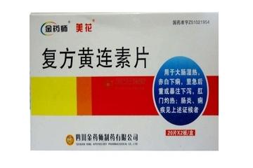 黄连素片会便秘吗?黄连素片会导致便秘吗?
