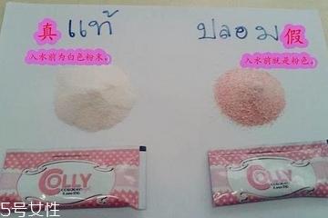 colly胶原蛋白真假鉴别