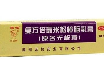 无极膏有激素吗?无极膏是激素药吗?