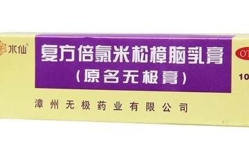 无极膏孕妇可以用吗?孕妇可以用无极膏吗?