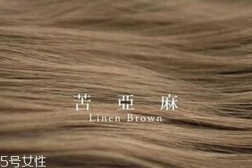 苦亚麻色头发图片 苦亚麻色发型图