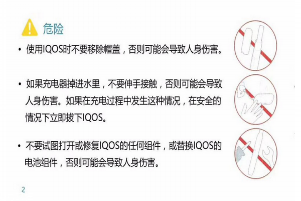 iqos电子烟中文说明书 看完就会用了