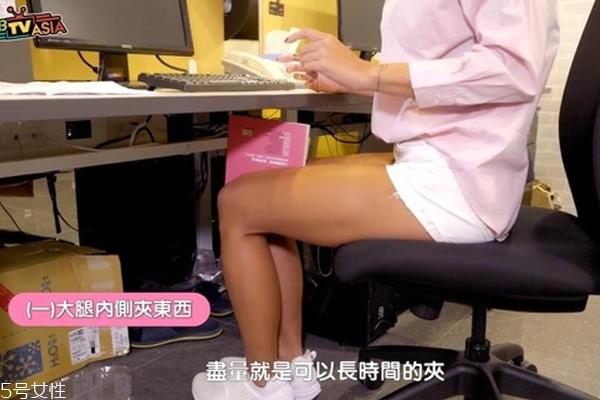 上班族下半身如何减肥 坐着也能拥有完美腿型