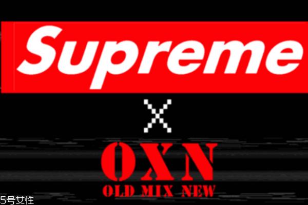 oxn联名supreme是真是假 一场乌龙事件