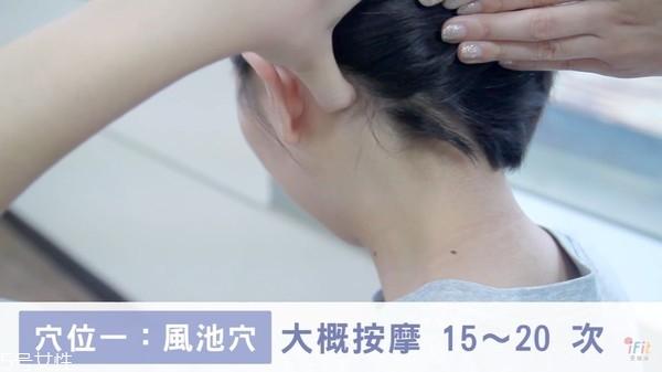 肩颈酸痛按摩哪里能缓解 中医常用4穴道大公开