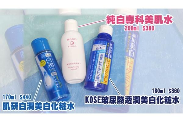 3款开架超人气美白化妆水推荐 3款产品大pk