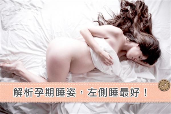 正确的孕期睡觉姿势 前中后期各不同