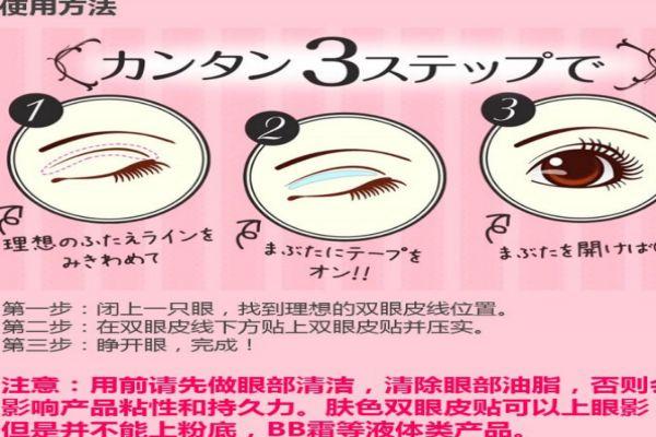 素肌双眼皮贴哪里有卖 素肌双眼皮贴真假