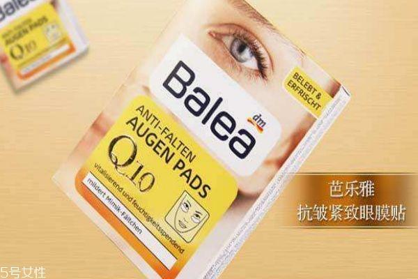 芭乐雅眼贴使用方法 眼贴的功效和作用