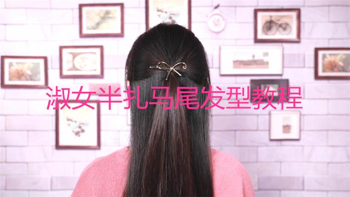 淑女半扎马尾发型教程