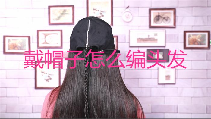 戴帽子怎么编头发