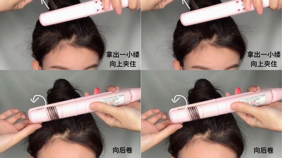 八字刘海怎么烫 用卷发棒打造超美小脸刘海