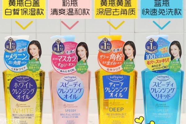 高丝卸妆油孕妇能用吗 高丝卸妆油三色区别