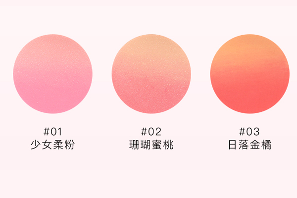 橘朵渐变腮红色号怎么选 橘朵渐变腮红用法