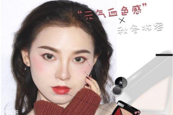 元气血色感秋冬妆容教程 2019秋冬妆容
