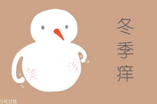 冬季瘙痒症多久才会好 治疗皮肤瘙痒的小偏方