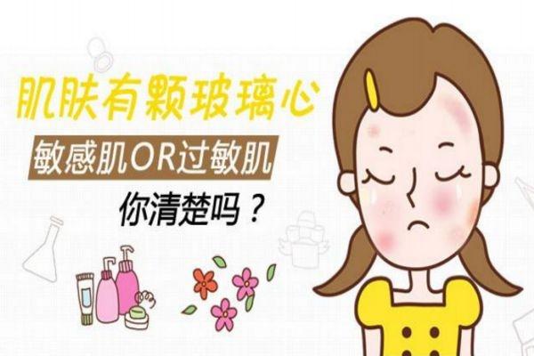 敏感肌和过敏肌有哪些区别 你是哪一种敏感皮肤