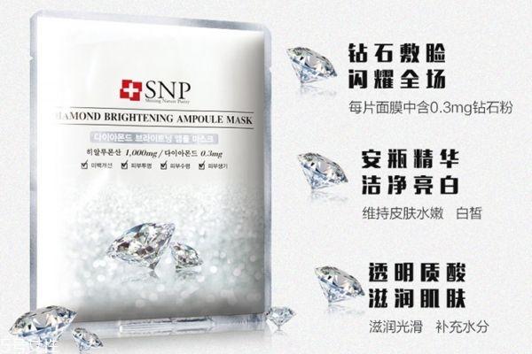 snp钻石面膜怎么样 韩国snp钻石美白面膜