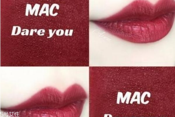 mac dare you适合黄皮吗 mac dare you好看吗