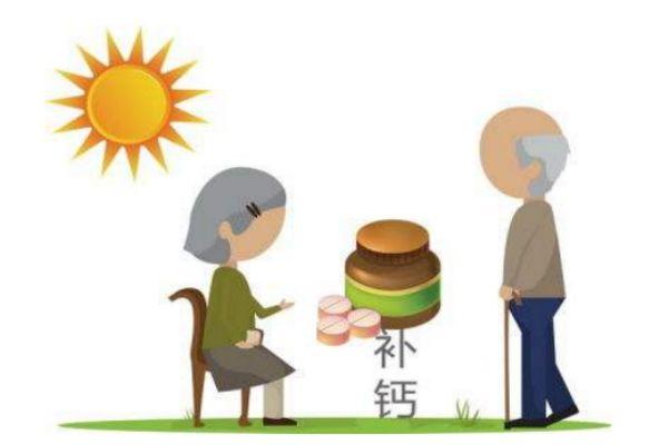 老年人怎么补钙 老年人补钙要远离三个误区