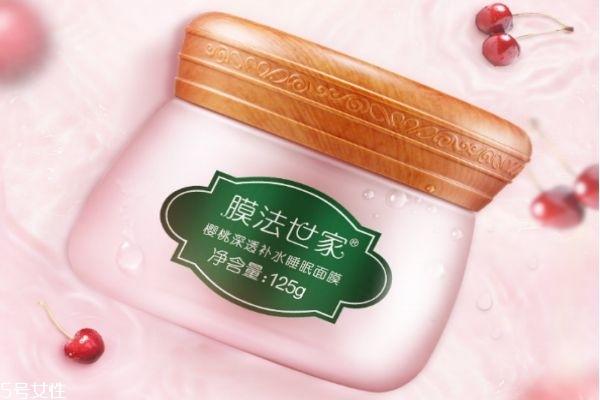 膜法世家樱桃深透补水睡眠面膜适合肤质和使用方法