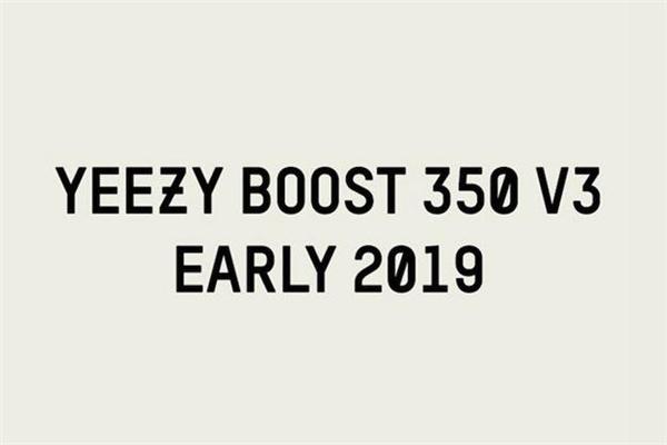 yeezy 350 v3发售时间 2019椰子350v3谍照