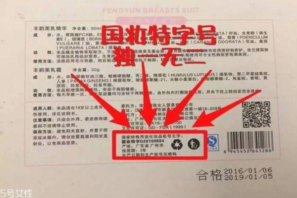国妆特字就一定安全吗 国妆特证和妆准字号的区别