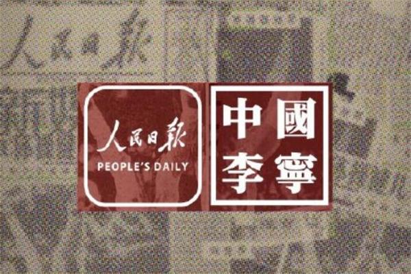李宁人民日报联名什么时候发售 李宁人民日报发售时间