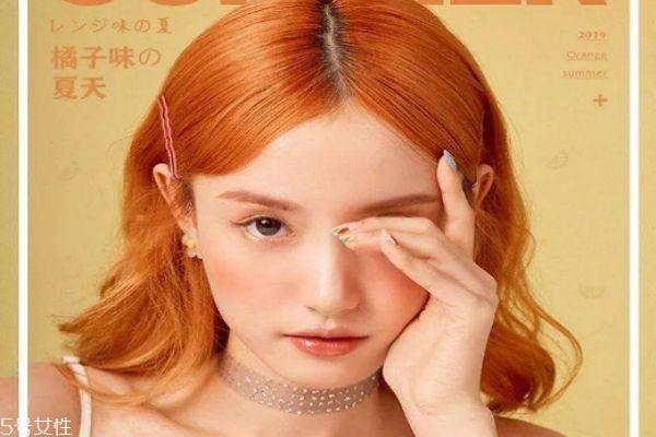 脏橘色头发适合夏天吗 脏橘色发色掉色后颜色