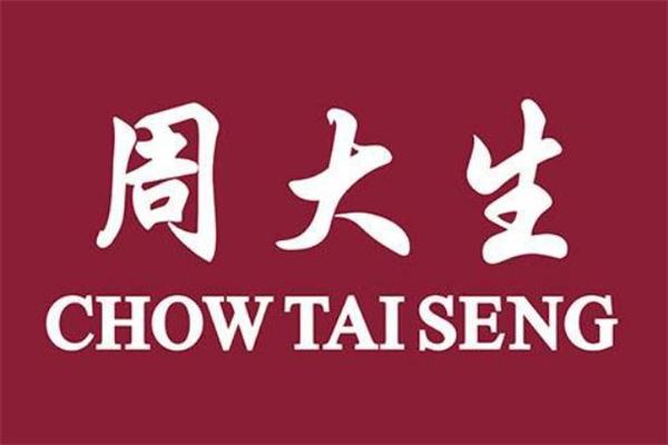 周大生是香港的品牌吗 周大生是谁代言的
