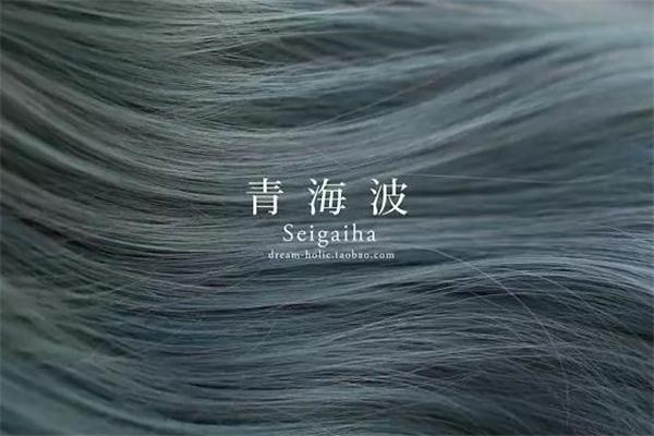 青海波发色怎么染 青海波发色用漂吗