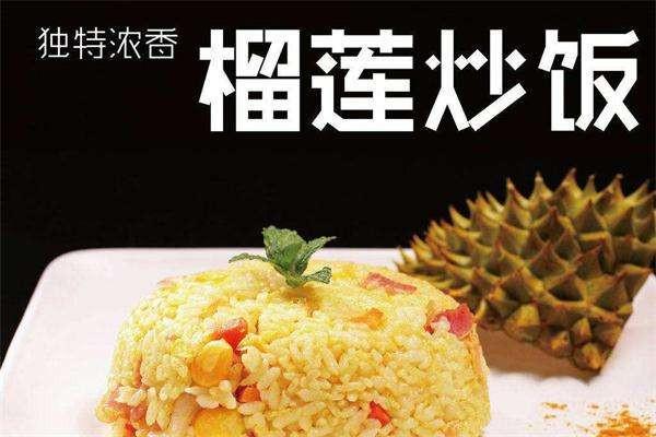 榴莲炒饭怎么做好吃 腊味榴莲炒饭怎么做