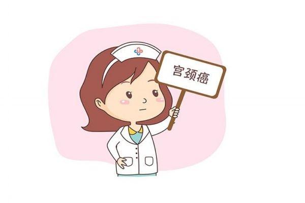 宫颈癌会传染吗 宫颈癌可以预防吗
