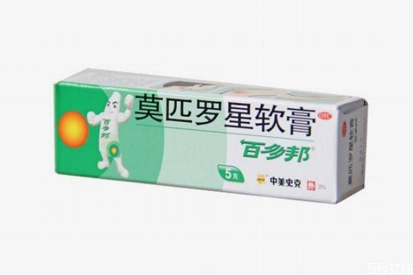 莫匹罗星软膏能祛痘吗 莫匹罗星软膏会毁脸吗