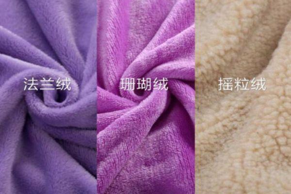 摇粒绒和珊瑚绒的区别 摇粒绒和法兰绒的区别