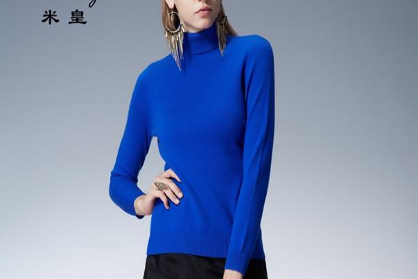 米皇是国内品牌吗 米皇羊绒衫为什么受欢迎