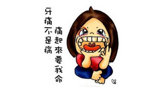 孕妇牙龈肿痛会自愈吗 孕妇牙龈肿痛怎么办