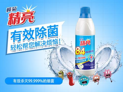 漂白水和84哪个漂白好 漂白水和84可以一起用吗