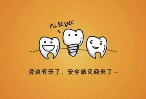 种植牙齿的寿命有多长 种植牙齿多久能恢复