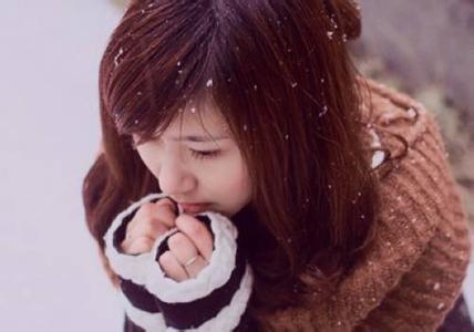 女性怕冷怎么回事 女性怕冷是什么原因