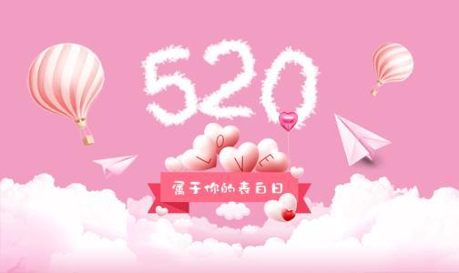 520怎么表白 520的表白技巧