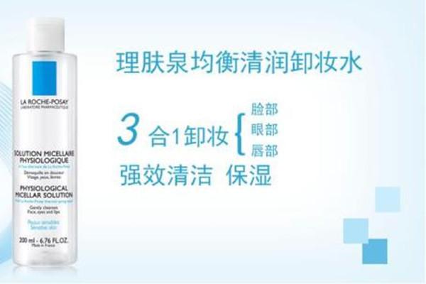 敏感肌适合用什么卸妆水 敏感肌适合用的卸妆水推荐
