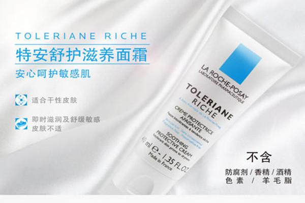 理肤泉特安舒护滋养面霜使用方法 理肤泉特安舒护滋养面霜价格如