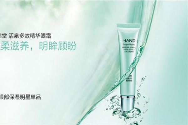 自然堂活泉多效精华眼霜的作用 自然堂活泉多效精华眼霜使用方法